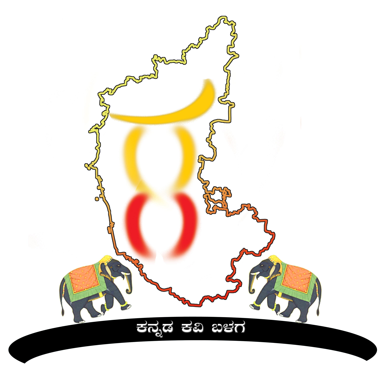 205f64c59ddd Kannada Kavi Balaga Logo